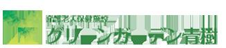 介護老人保健施設グリーンガーデン青樹