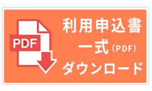 利用申込書一式PDFダウンロード